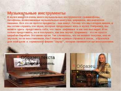 Музыкальные инструменты В музее имеется очень много музыкальных инструментов:...