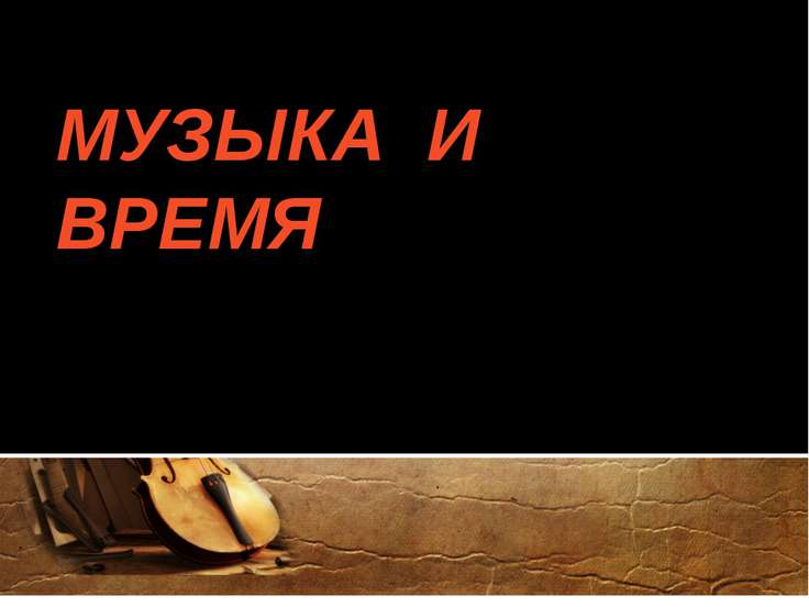 МУЗЫКА И ВРЕМЯ Ярославский частный музей Джона Мостославского