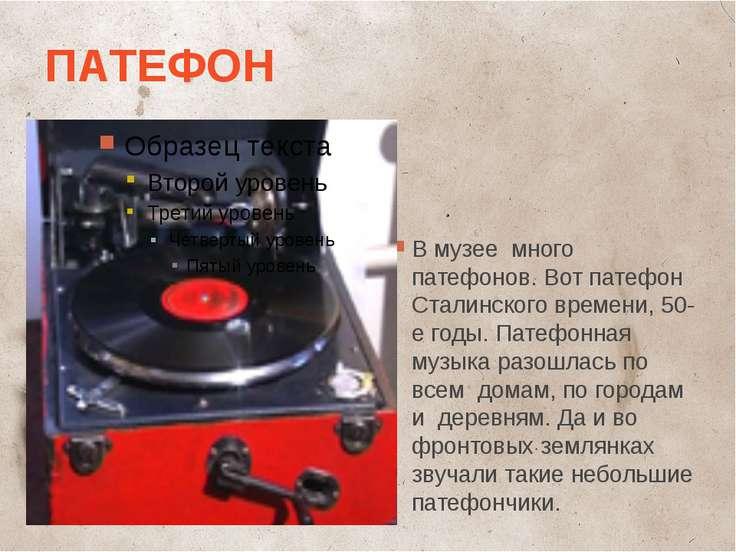 ПАТЕФОН В музее много патефонов. Вот патефон Сталинского времени, 50-е годы. ...