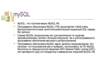 mySQL MySQL - это торговая марка MySQL АВ. Программное обеспечение MySQL (TM)...