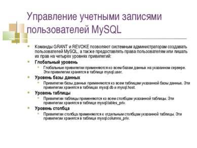 Управление учетными записями пользователей MySQL Команды GRANT и REVOKE позво...