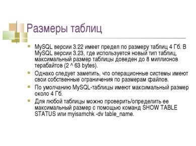Размеры таблиц MySQL версии 3.22 имеет предел по размеру таблиц 4 Гб. В MySQL...