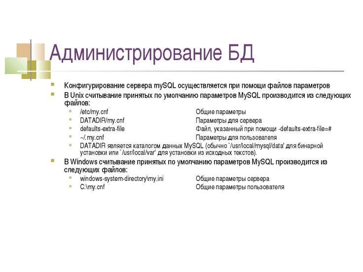 Администрирование БД Конфигурирование сервера mySQL осуществляется при помощи...