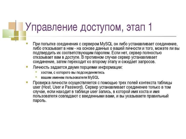 Управление доступом, этап 1 При попытке соединения с сервером MySQL он либо у...