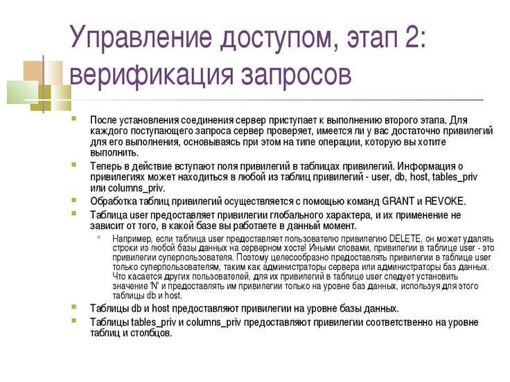 Управление доступом, этап 2: верификация запросов После установления соединен...