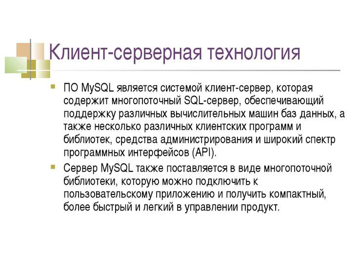 Клиент-серверная технология ПО MySQL является системой клиент-сервер, которая...