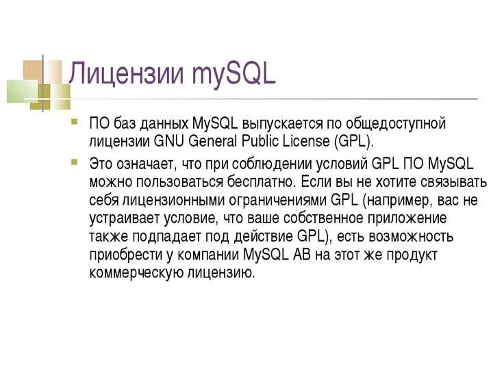 Лицензии mySQL ПО баз данных MySQL выпускается по общедоступной лицензии GNU ...