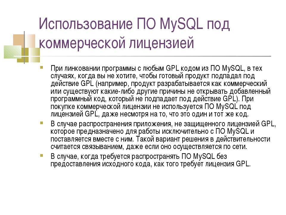 Использование ПО MySQL под коммерческой лицензией При линковании программы с ...