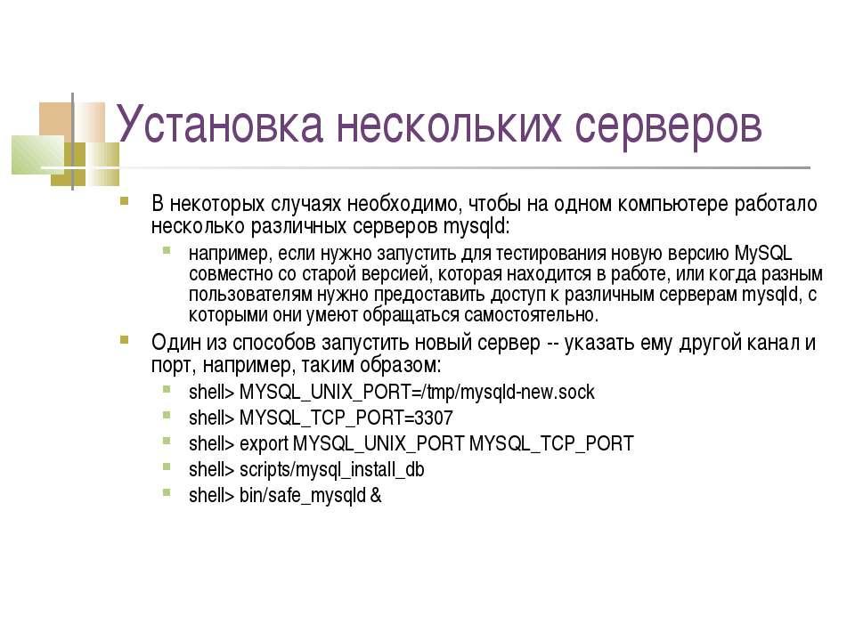 Установка нескольких серверов В некоторых случаях необходимо, чтобы на одном ...