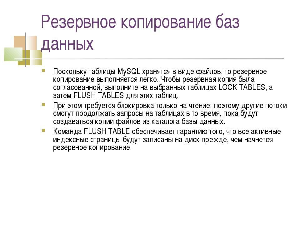 Резервное копирование баз данных Поскольку таблицы MySQL хранятся в виде файл...