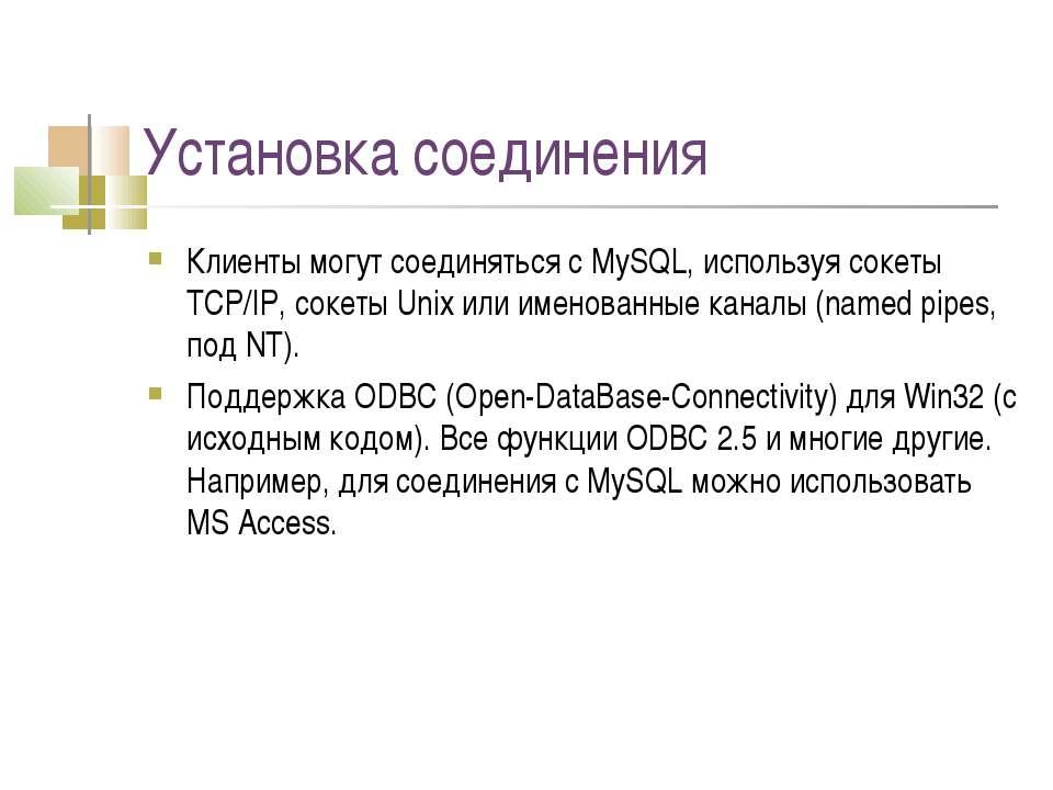 Установка соединения Клиенты могут соединяться с MySQL, используя сокеты TCP/...