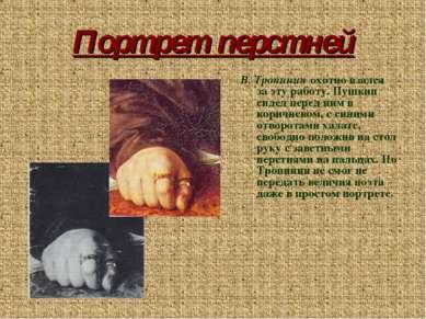 Портрет перстней В. Тропинин охотно взялся за эту работу. Пушкин сидел перед ...