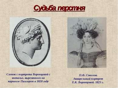 Судьба перстня Слепок с портрета Воронцовой с интальо, вырезанного на карнеол...