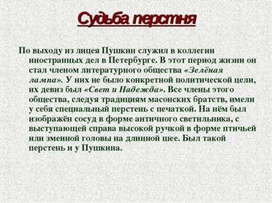 Судьба перстня По выходу из лицея Пушкин служил в коллегии иностранных дел в ...