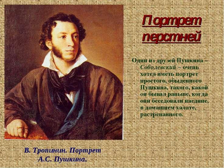 Портрет перстней Один из друзей Пушкина – Соболевский – очень хотел иметь пор...