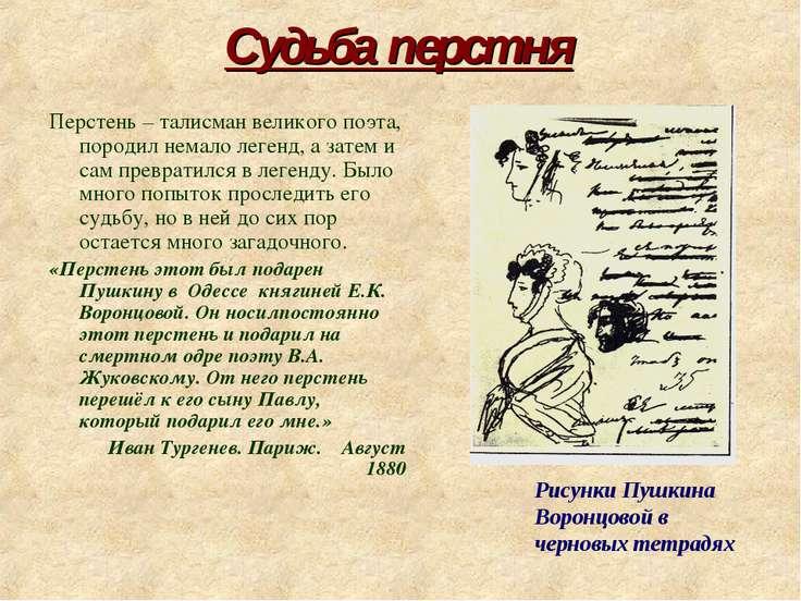 Судьба перстня Перстень – талисман великого поэта, породил немало легенд, а з...