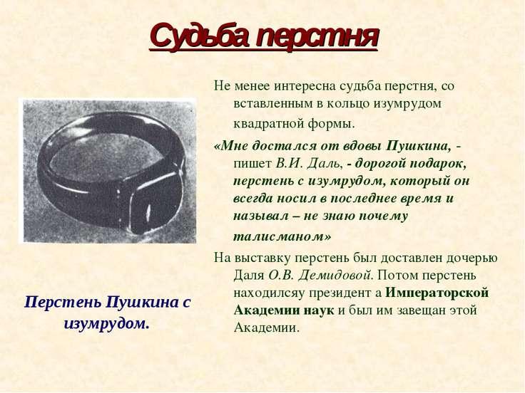 Судьба перстня Не менее интересна судьба перстня, со вставленным в кольцо изу...