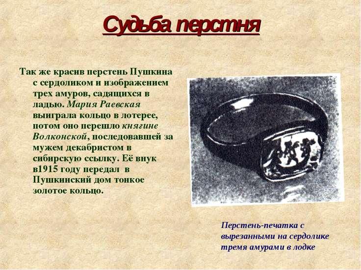 Судьба перстня Так же красив перстень Пушкина с сердоликом и изображением тре...