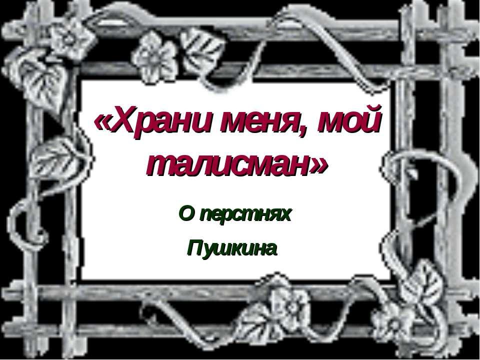 «Храни меня, мой талисман» О перстнях Пушкина
