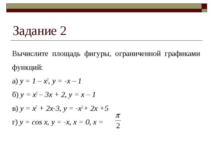 Задание 2 Вычислите площадь фигуры, ограниченной графиками функций: а) y = 1 ...