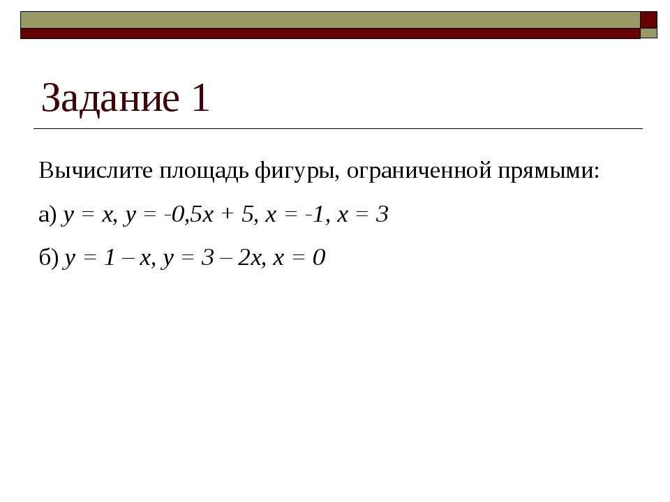 Задание 1 Вычислите площадь фигуры, ограниченной прямыми: а) y = x, y = -0,5x...