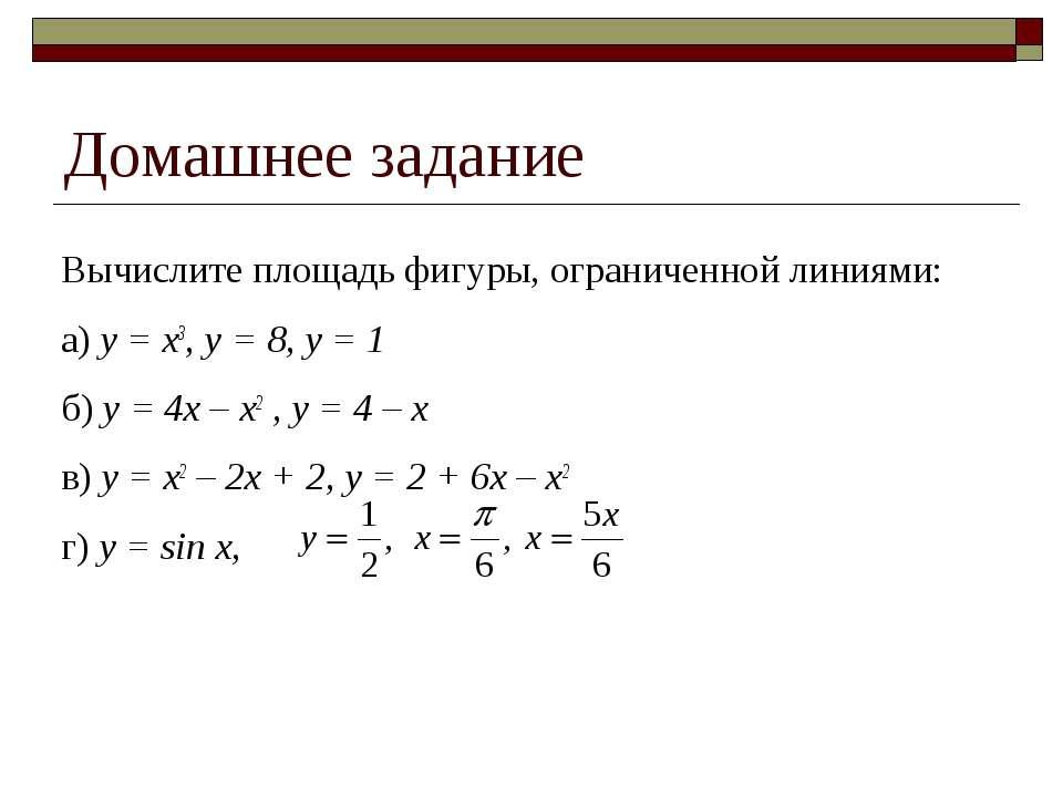 Домашнее задание Вычислите площадь фигуры, ограниченной линиями: а) y = x3, y...