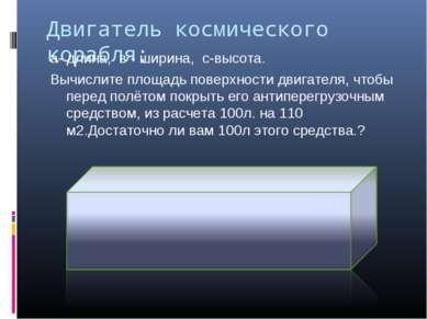 Двигатель космического корабля: а- длина, в - ширина, с-высота. Вычислите пло...