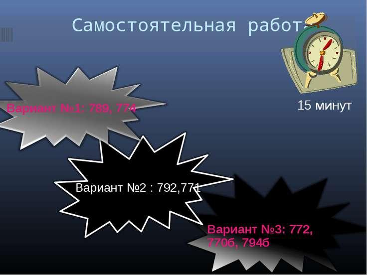 Самостоятельная работа Вариант №1: 789, 774 Вариант №3: 772, 770б, 794б Вариа...