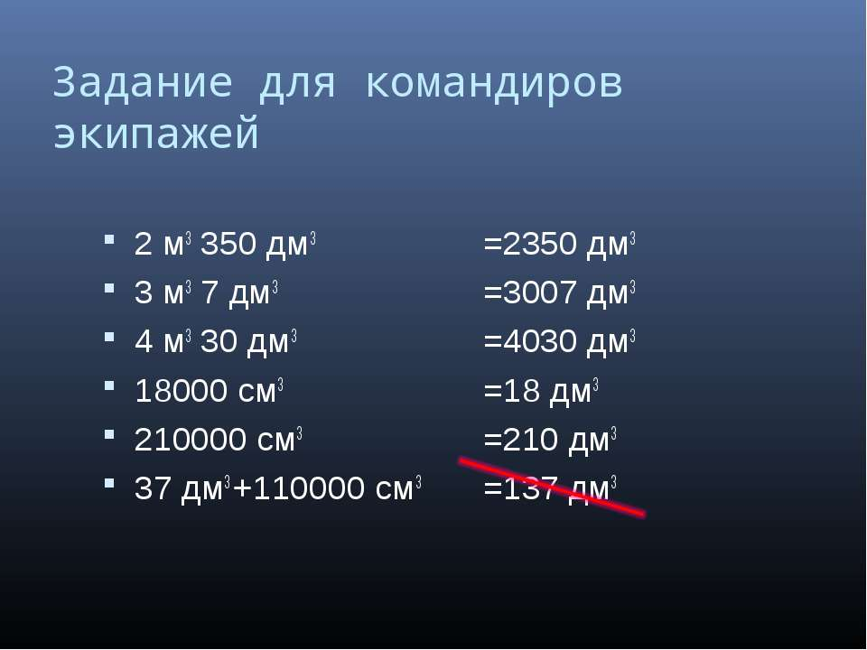 Задание для командиров экипажей 2 м3 350 дм3 3 м3 7 дм3 4 м3 30 дм3 18000 см3...