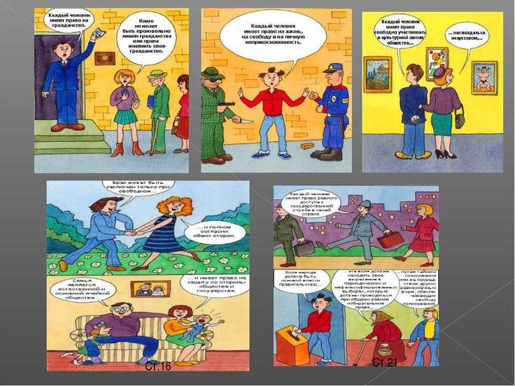 Ст.16 Ст.21
