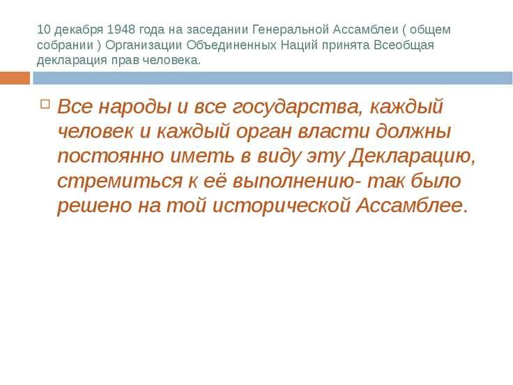 10 декабря 1948 года на заседании Генеральной Ассамблеи ( общем собрании ) Ор...