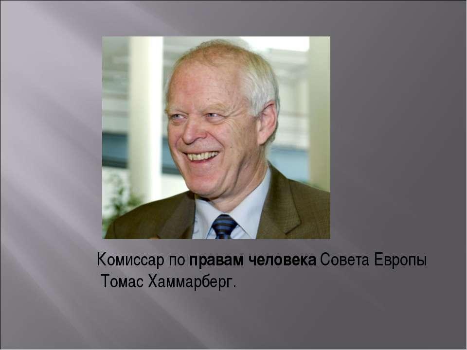 Комиссар по правам человека Совета Европы Томас Хаммарберг.