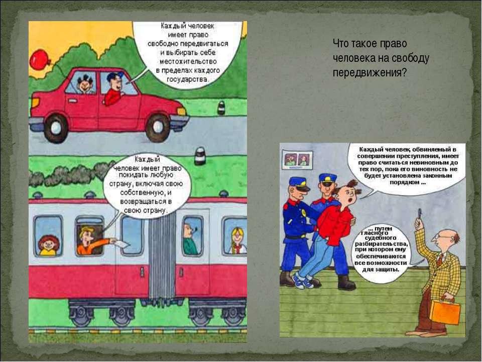 Что такое право человека на свободу передвижения?