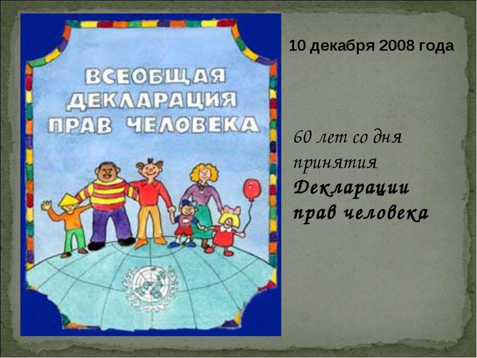 10 декабря 2008 года 60 лет со дня принятия Декларации прав человека