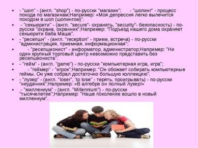 "- ""шоп"" - (англ. ""shop"") - по-русски ""магазин""; - ""шопинг"" - процесс похода п..."