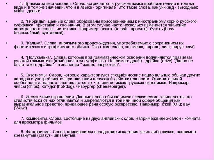 1. Прямые заимствования. Слово встречается в русском языке приблизительно в т...