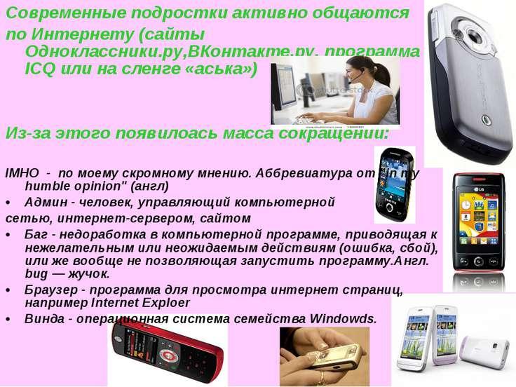 Современные подростки активно общаются по Интернету (сайты Одноклассники.ру,В...