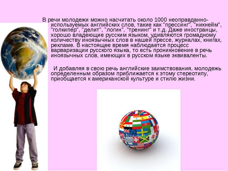 В речи молодежи можно насчитать около 1000 неоправданно-используемых английск...