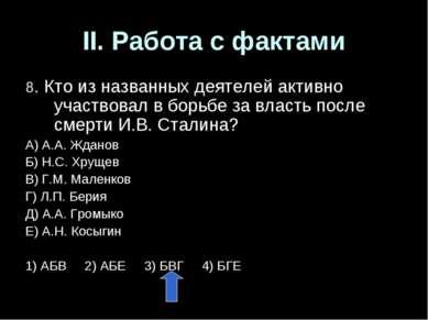 II. Работа с фактами 8. Кто из названных деятелей активно участвовал в борьбе...