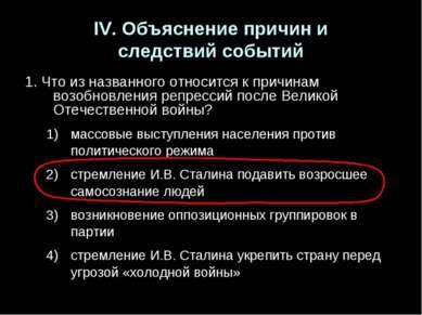 IV. Объяснение причин и следствий событий 1. Что из названного относится к пр...