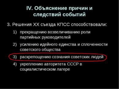 IV. Объяснение причин и следствий событий 3. Решения ХХ съезда КПСС способств...