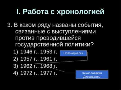 I. Работа с хронологией 3. В каком ряду названы события, связанные с выступле...