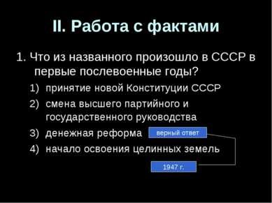 II. Работа с фактами 1. Что из названного произошло в СССР в первые послевоен...