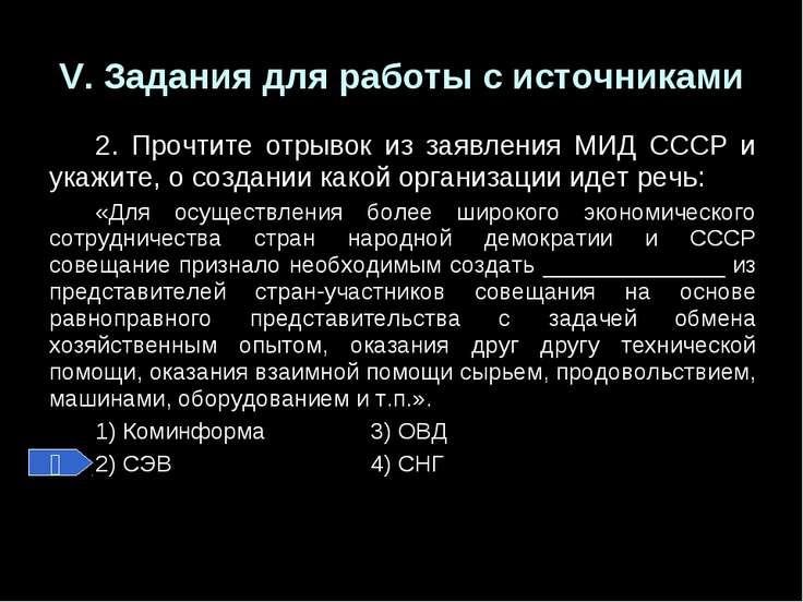 V. Задания для работы с источниками 2. Прочтите отрывок из заявления МИД СССР...