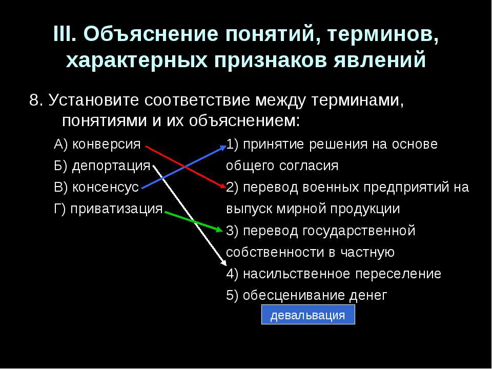 III. Объяснение понятий, терминов, характерных признаков явлений 8. Установит...