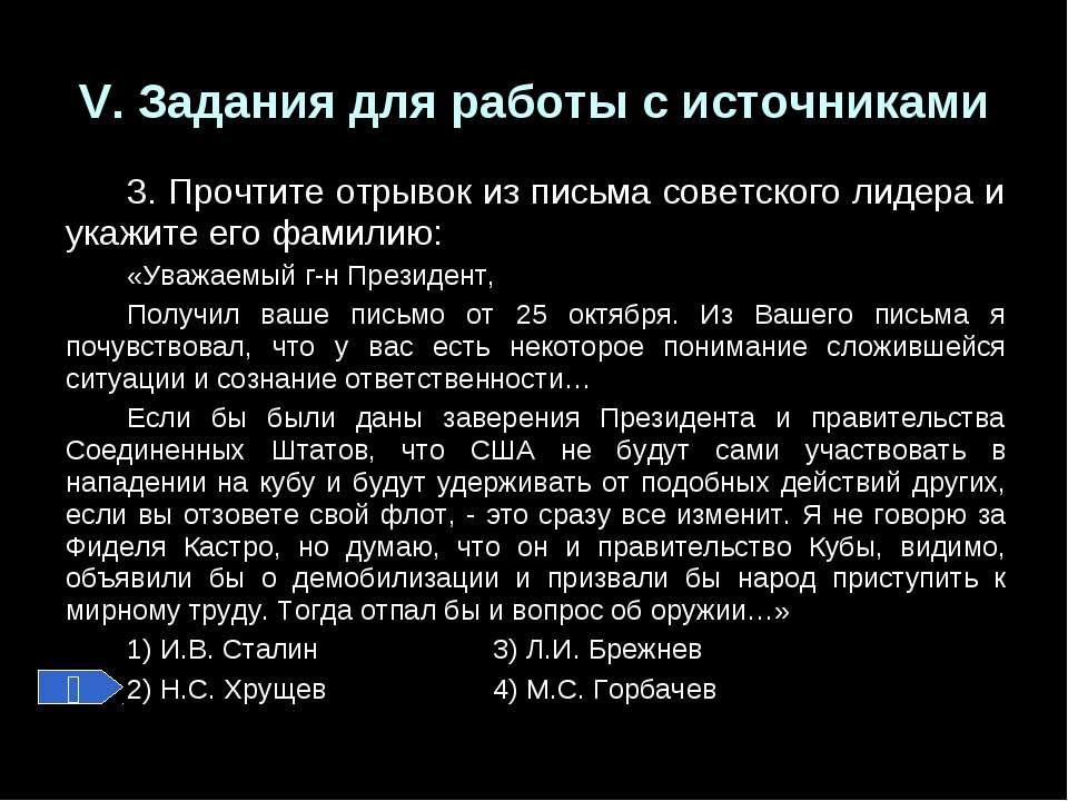 V. Задания для работы с источниками 3. Прочтите отрывок из письма советского ...