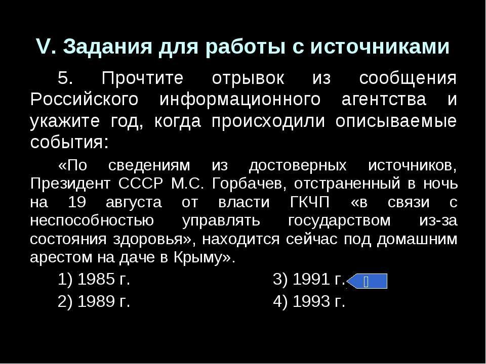 V. Задания для работы с источниками 5. Прочтите отрывок из сообщения Российск...