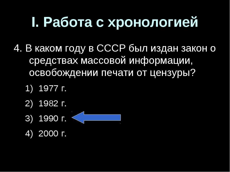 I. Работа с хронологией 4. В каком году в СССР был издан закон о средствах ма...