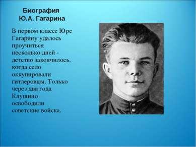 Биография Ю.А. Гагарина В первом классе Юре Гагарину удалось проучиться неско...