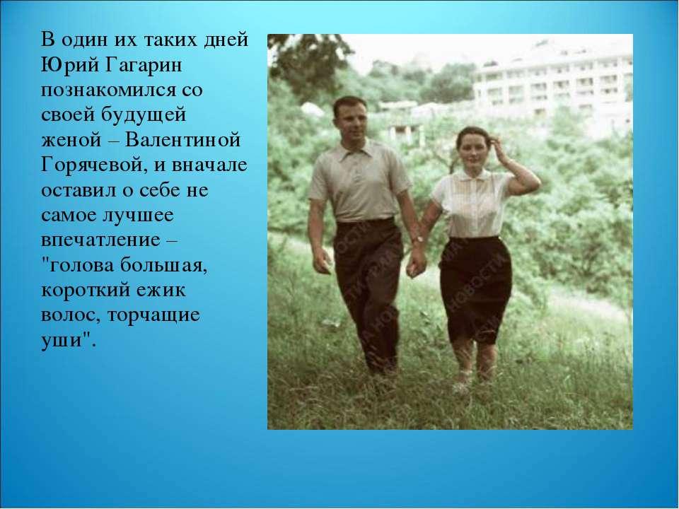 В один их таких дней Юрий Гагарин познакомился со своей будущей женой – Вален...